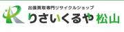 りさいくるや松山のロゴ