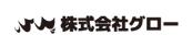 株式会社グローのロゴ