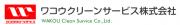 ワコウクリーンサービス株式会社のロゴ