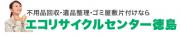 エコリサイクルセンター徳島のロゴ
