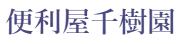 便利屋千樹園のロゴ