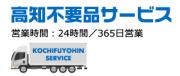 高知不用品サービスのロゴ