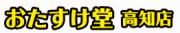 おたすけ堂 高知店のロゴ