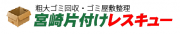 宮崎片付けレスキューのロゴ