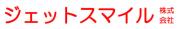 ジェットスマイル株式会社のロゴ