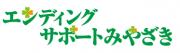 エンディングサポート宮城のロゴ