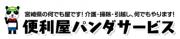 便利屋パンダサービスのロゴ