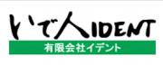 有限会社イデントのロゴ