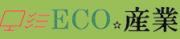 ECO産業のロゴ