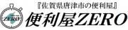 便利屋ZEROのロゴ