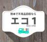 熊本エコ1(クマモト エコワン)のロゴ