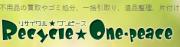 リサイクルワンピースのロゴ