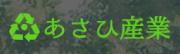 あさひ産業のロゴ