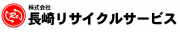 株式会社長崎リサイクルサービスのロゴ