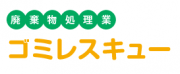 ゴミレスキューのロゴ