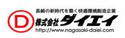 株式会社ダイエイのロゴ