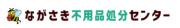 ながさき不用品処分センターのロゴ