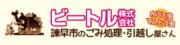 ビートル株式会社のロゴ