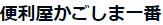 便利屋鹿児島一番のロゴ