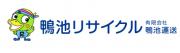 有限会社鴨池運送のロゴ