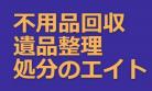不用品回収・遺品整理のエイトのロゴ