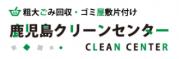 鹿児島クリーンセンターのロゴ