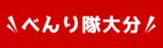 べんり隊大分のロゴ
