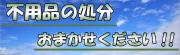 片付け屋本舗あおもり≪菊地≫のロゴ